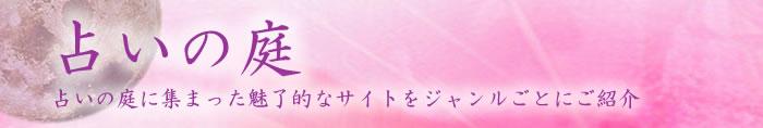 占い総合検索サイト 占いの庭